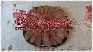 бастурма-лучшая замена колбасе