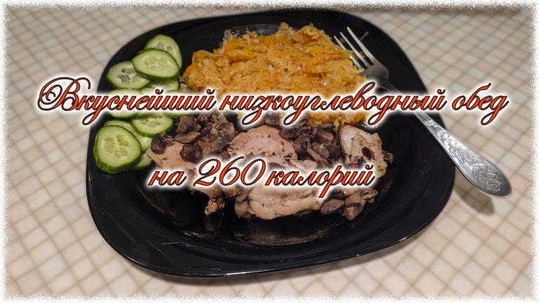 низкоуглеводный обед на 260 калорий